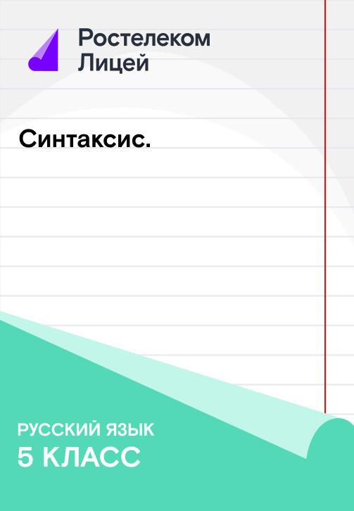 Постер к сериалу Синтаксис 2019