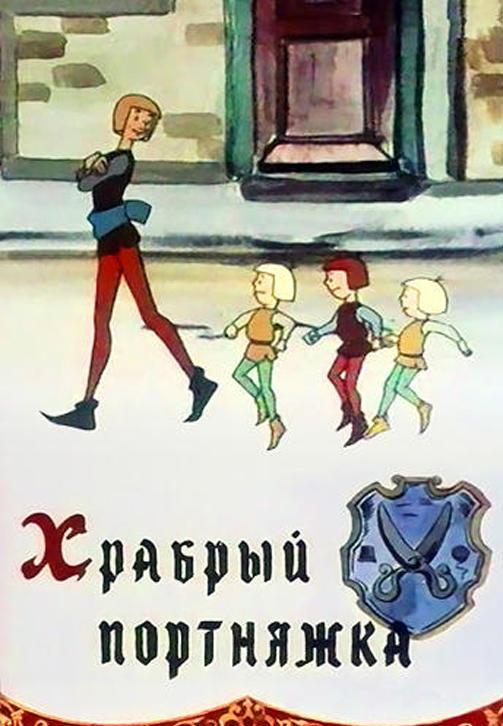 Постер к фильму Храбрый портняжка 1964