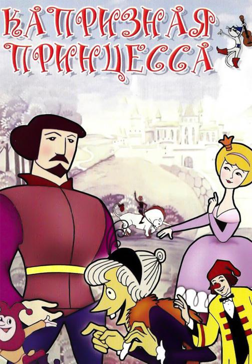 Постер к фильму Капризная принцесса 1969