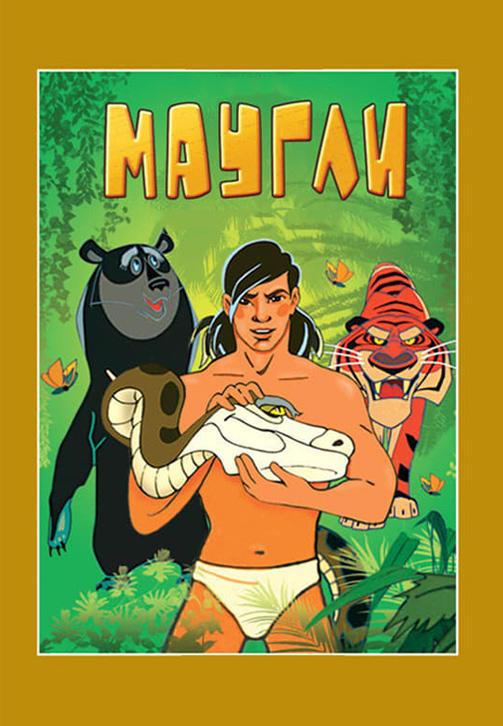 Постер к сериалу Маугли. Возвращение к людям 1971