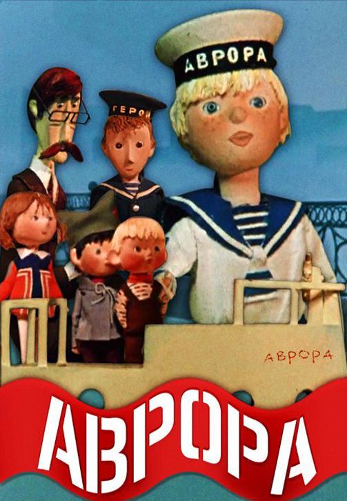 Постер к фильму Аврора 1973