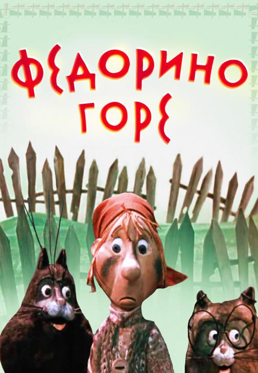 Постер к фильму Федорино горе 1974