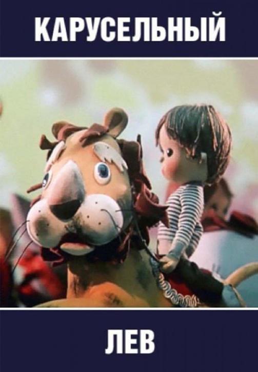 Постер к мультфильму Карусельный лев 1974
