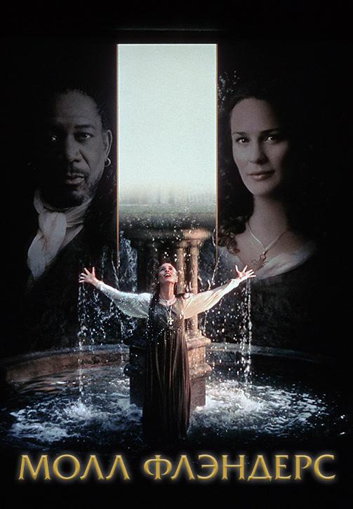 Постер к фильму Молл Флэндерс 1995