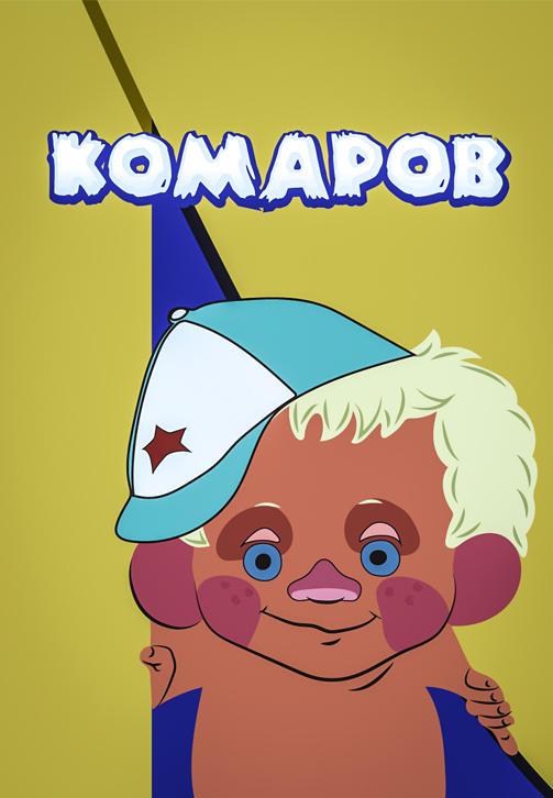 Постер к фильму Комаров 1975