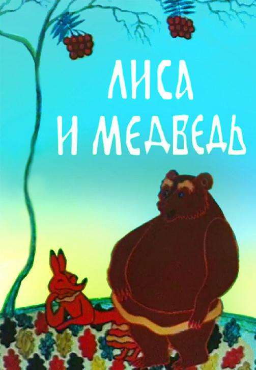 Постер к фильму Лиса и медведь 1975