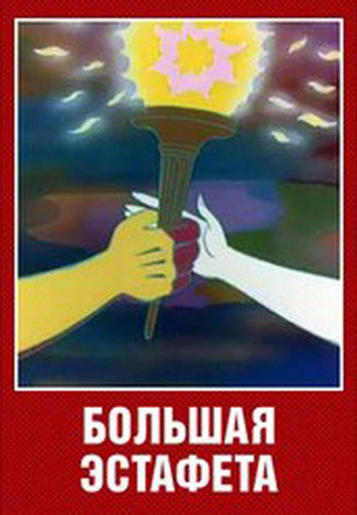 Постер к фильму Большая эстафета 1979