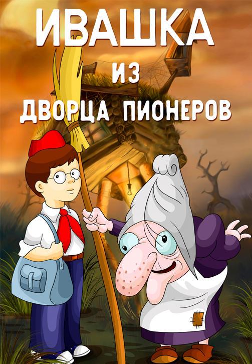 Постер к фильму Ивашка из дворца пионеров 1981