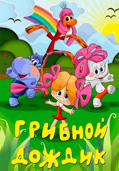 Постер к фильму Грибной дождик 1985