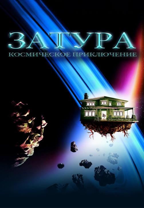 Постер к фильму Затура: Космическое приключение 2005