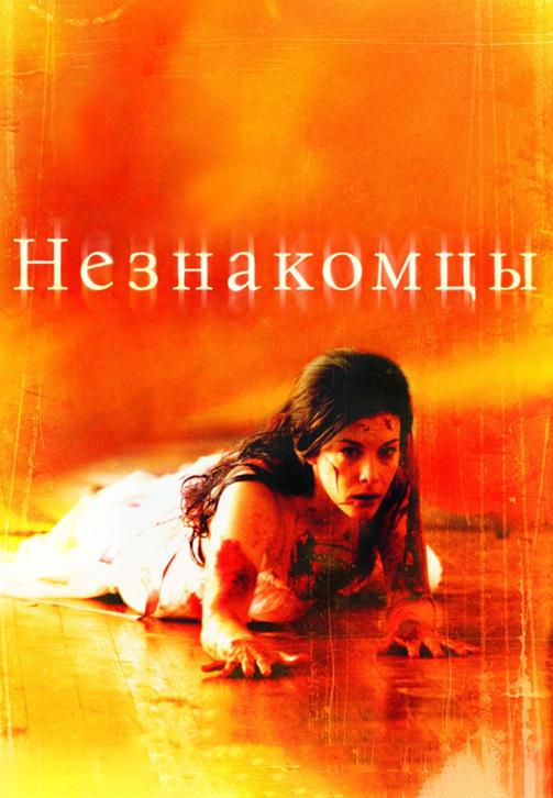 Постер к фильму Незнакомцы 2007