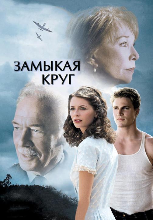 Постер к фильму Замыкая круг 2007