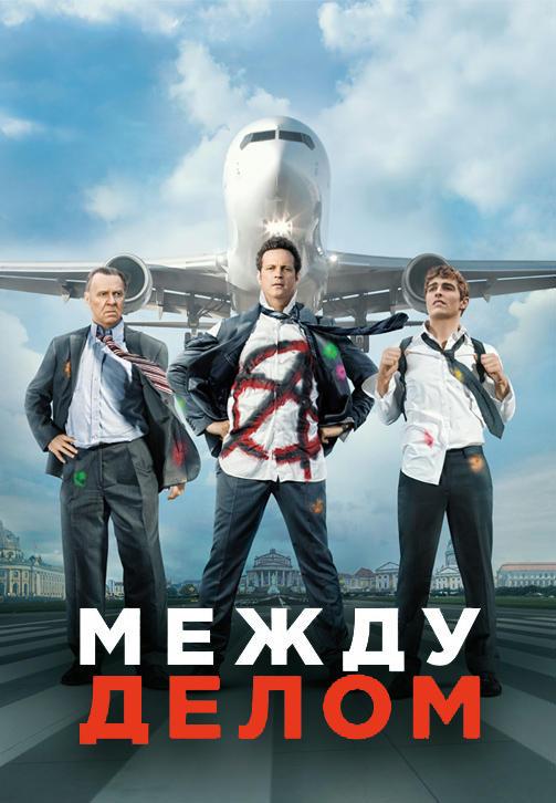 Постер к фильму Между делом 2015
