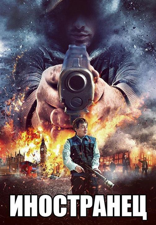 Постер к фильму Иностранец 2017