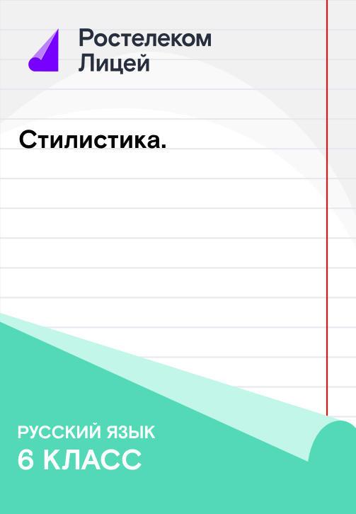 Постер к сериалу Стилистика 2019