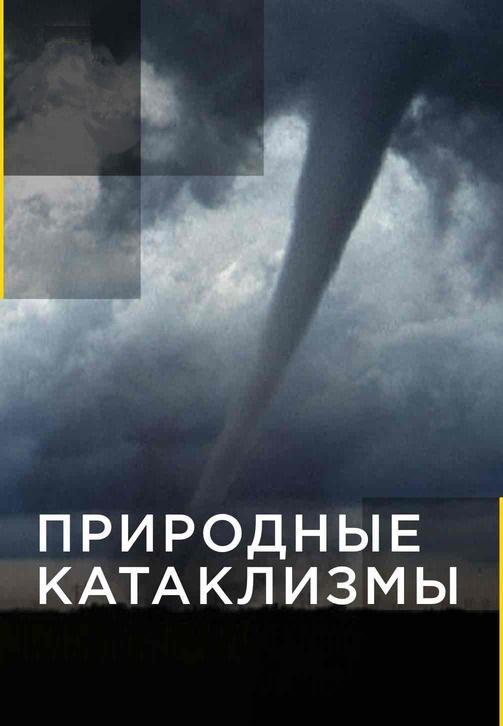Постер к сериалу Природные катаклизмы 2019