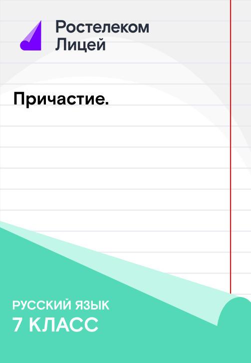 Постер к сериалу Урок 9 2019