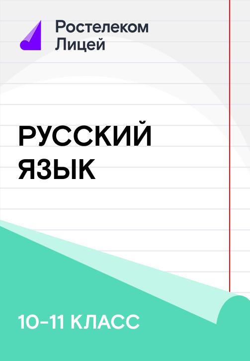 Постер к сериалу 10-11 класс. Русский Язык (ЕГЭ) 2019