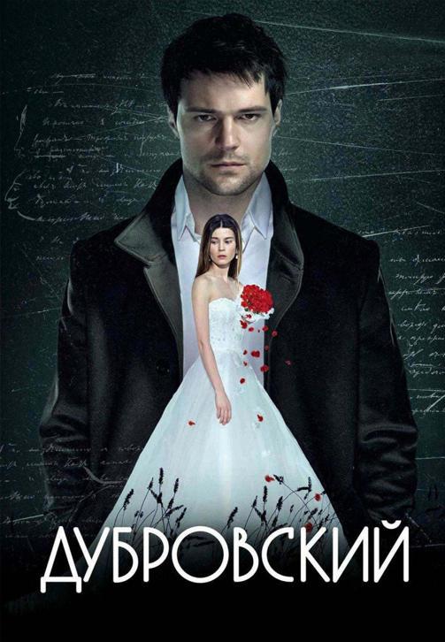 Постер к фильму Дубровский 2014