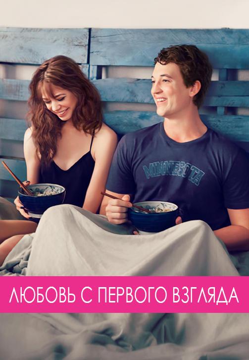 Постер к фильму Любовь с первого взгляда 2014