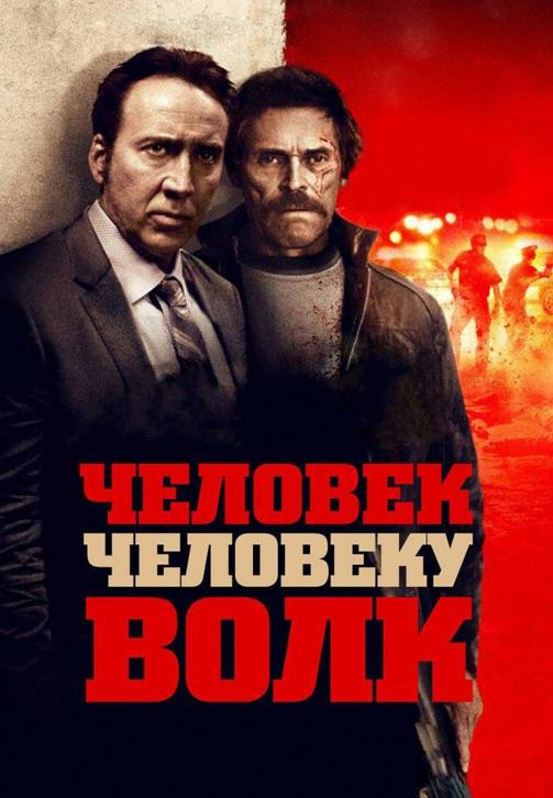 Постер к фильму Человек человеку волк 2016