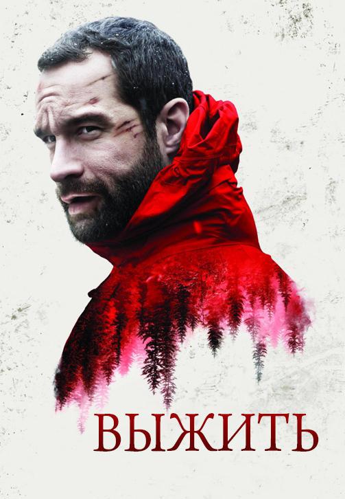 Постер к фильму Выжить 2015