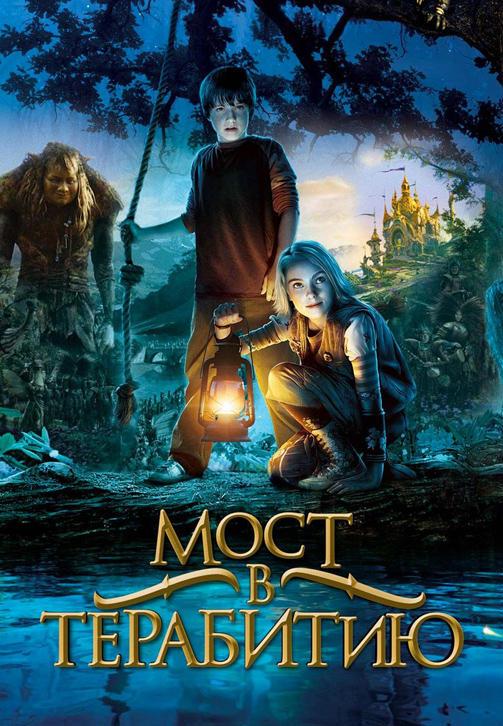 Постер к фильму Мост в Терабитию 2006