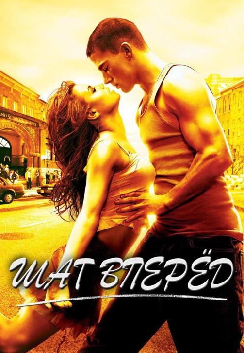 Постер к фильму Шаг вперёд 2006