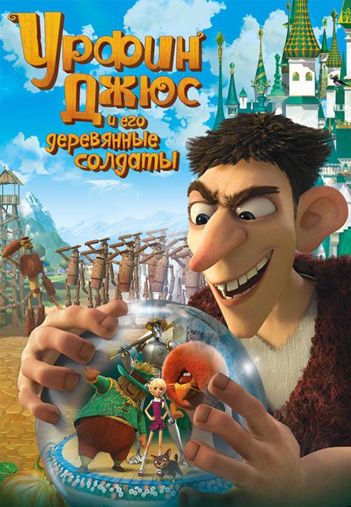 Постер к фильму Урфин Джюс и его деревянные солдаты 2016
