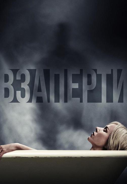 Постер к фильму Взаперти 2016