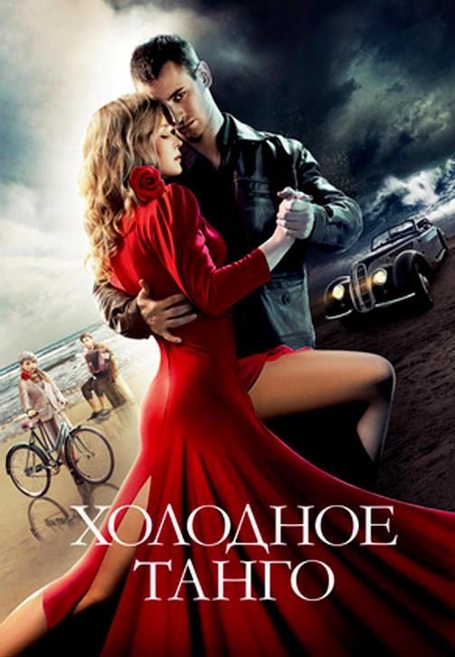 Постер к фильму Холодное танго 2017