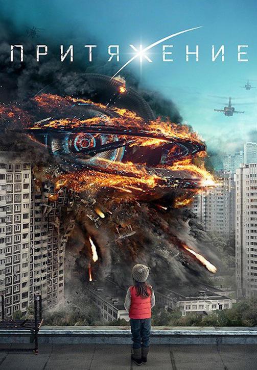 Постер к фильму Притяжение 2017