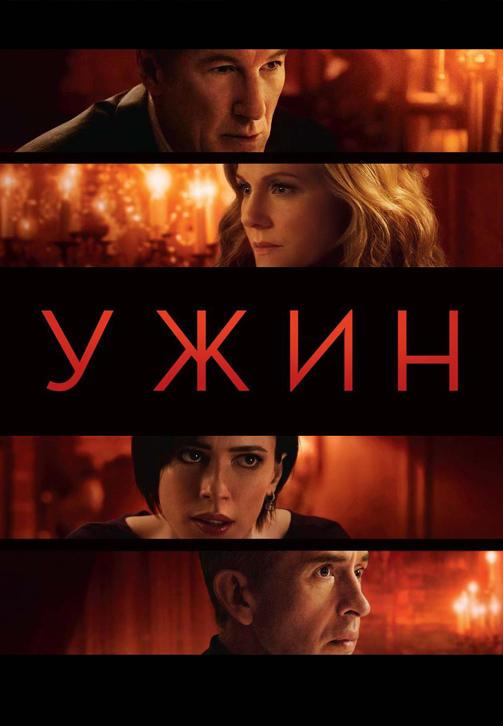 Постер к фильму Ужин 2017