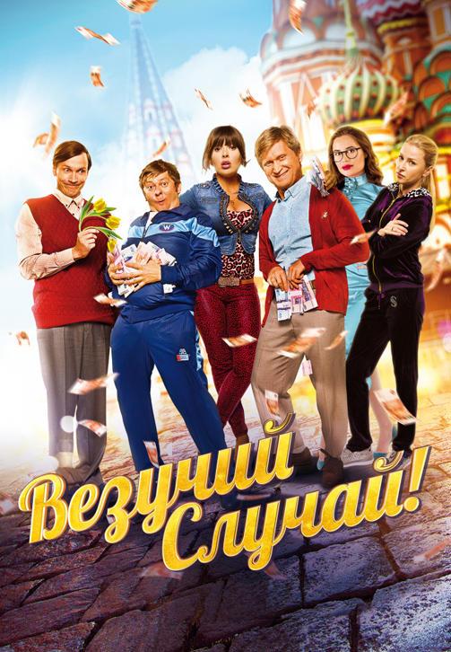 Постер к фильму Везучий случай 2016