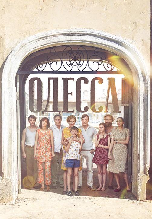 Постер к фильму Одесса 2018