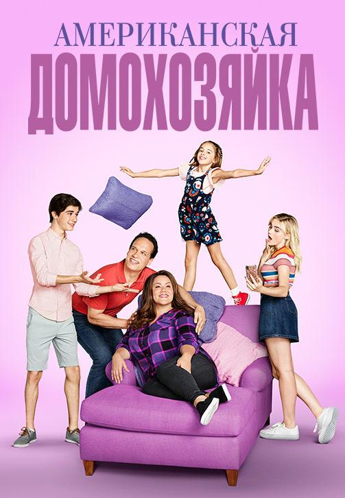 Постер к сериалу Американская домохозяйка 2016