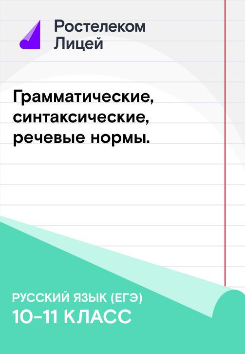 Постер к сериалу Грамматические, синтаксические, речевые нормы 2019