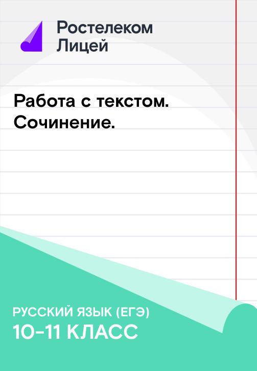 Постер к сериалу Работа с текстом: Сочинение 2019