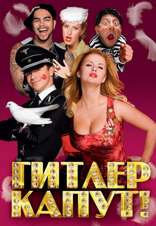 Постер к фильму Гитлер Капут! 2008