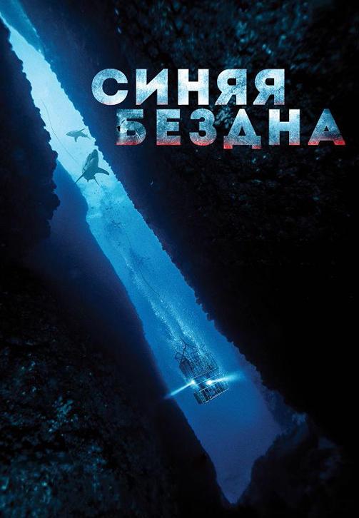 Постер к фильму Синяя бездна 2017