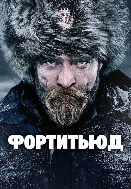 Постер к сериалу Фортитьюд 2015