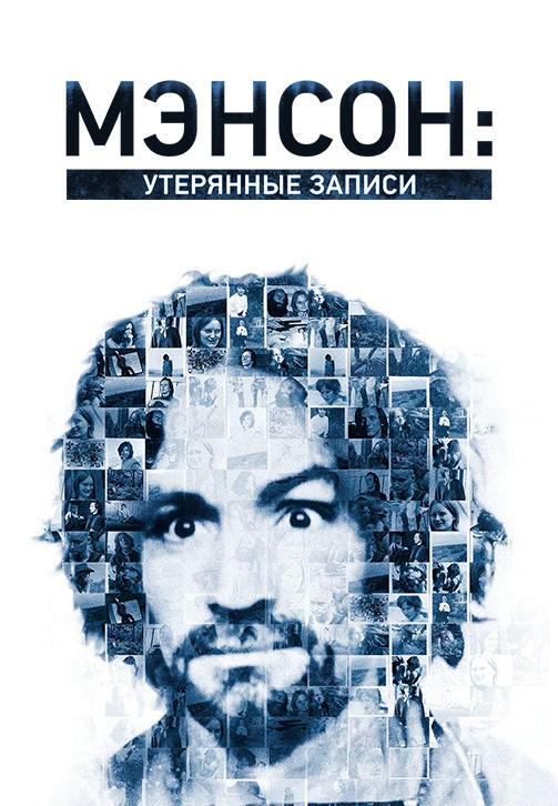 Постер к сериалу Мэнсон: утерянные записи 2018