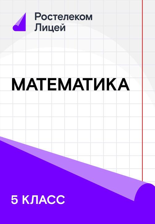 Постер к сериалу 5 класс. Математика 2019