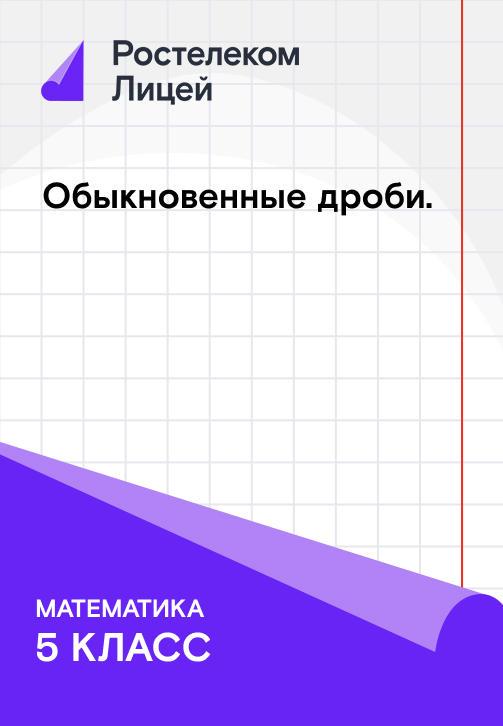 Постер к сериалу Обыкновенные дроби 2019