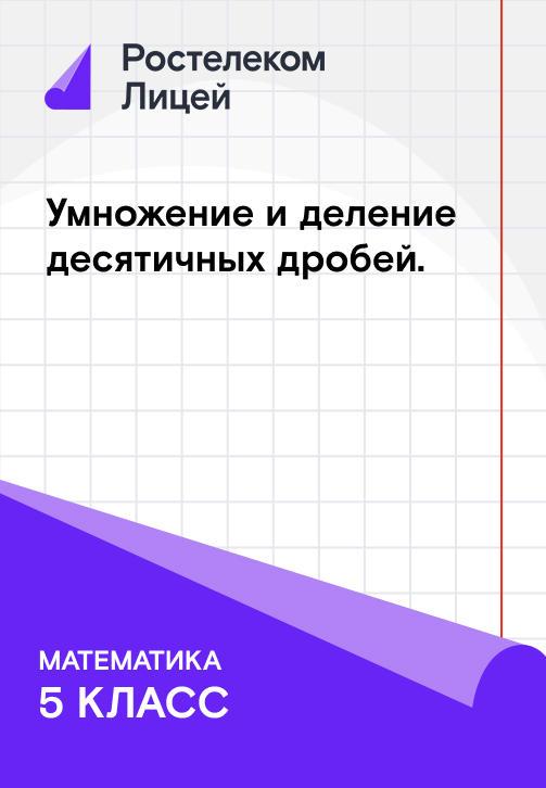 Постер к сериалу Урок 5 2019