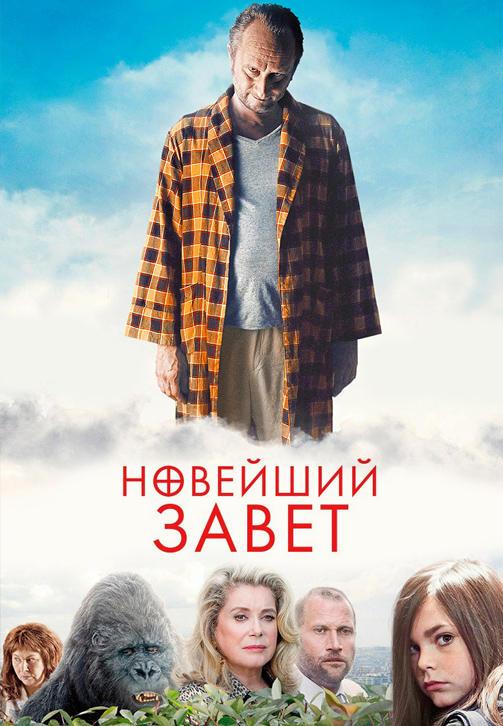 Постер к фильму Новейший завет 2015
