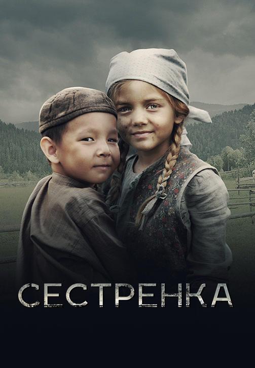 Постер к фильму Сестрёнка 2019