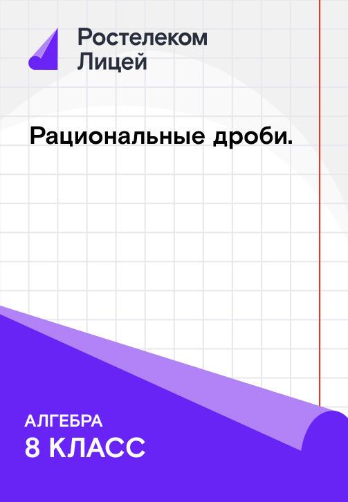 Постер к сериалу Рациональные дроби 2019