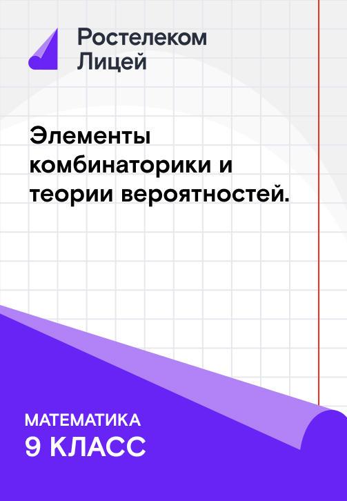 Постер к сериалу Элементы комбинаторики и теории вероятностей 2019