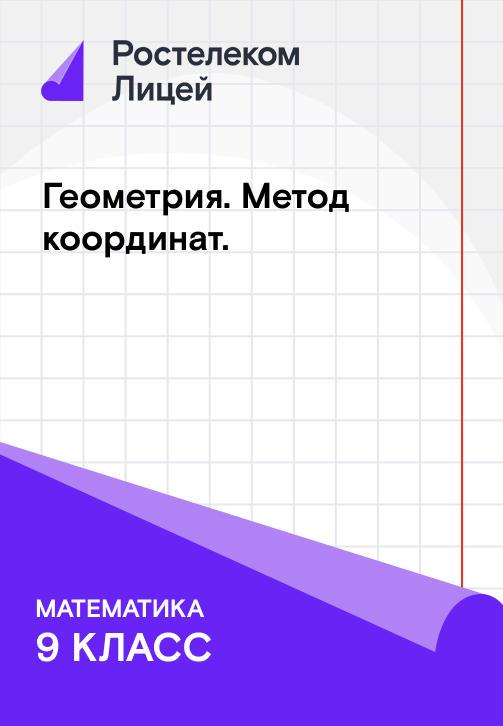 Постер к сериалу Геометрия; Метод координат 2019
